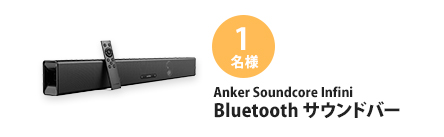 Anker Soundcore Infini Bluetooth サウンドバー×1名