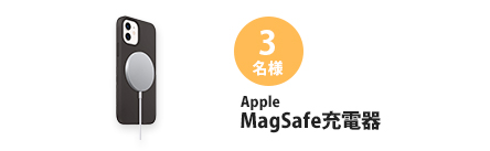 Apple MagSafe充電器×3名
