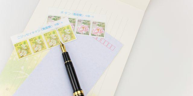 値段 封筒 切手