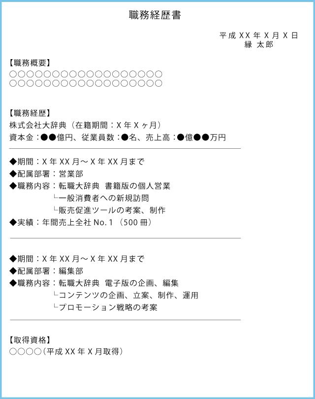 職務経歴書_逆編年体式