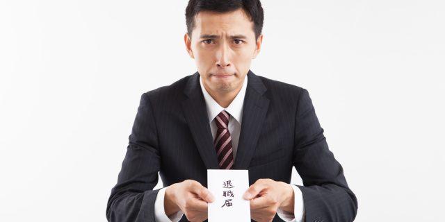 退職届・退職願の封筒の書き方、選び方、郵送時の注意など