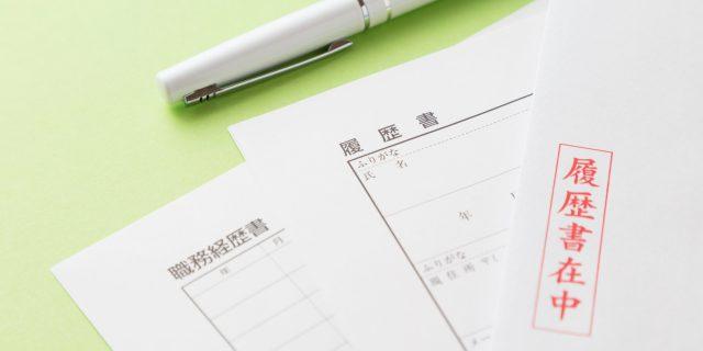 職務経歴書の書き方(見本・フォーマット・例付き)