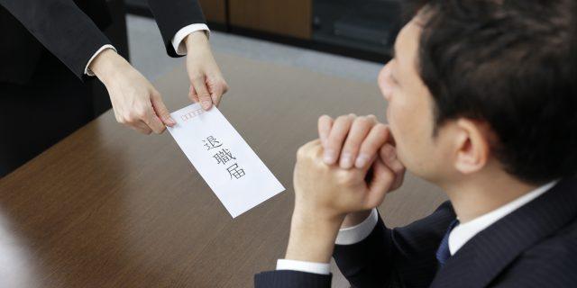 【退職届・願い】「一身上の都合」の意味と注意点、「会社都合」との違い