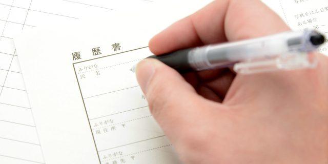 履歴書の書き方|フリーターから正社員を目指す人は必見! 書類通過する履歴書の書き方を伝授!