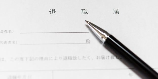 退職の流れと必要書類等の各種手続きについて