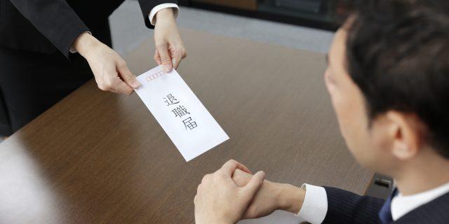 退職届・退職願の書き方や違いを徹底解説(テンプレート・封筒の書き方付き)