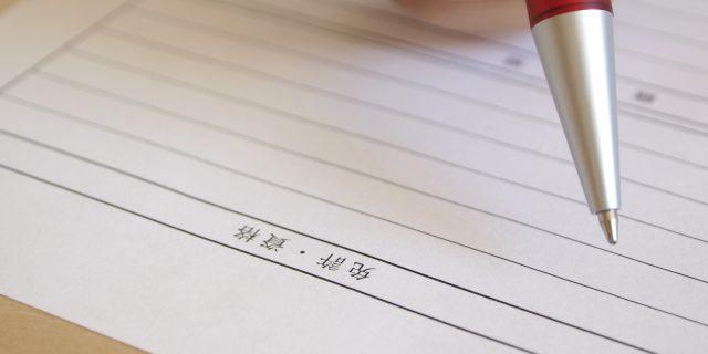 【履歴書】本人希望欄の書き方(例文あり)/希望職種・待遇・条件の書き方例