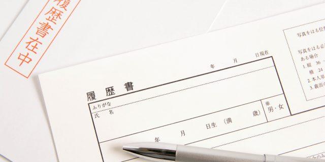 履歴書の書き方ガイド ~見本・ダウンロードフォーマット付き~
