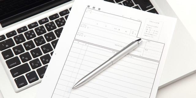 履歴書はワードで作成すべき?|パソコン作成と手書き、ベターな形式は?(ダウンロード例あり)