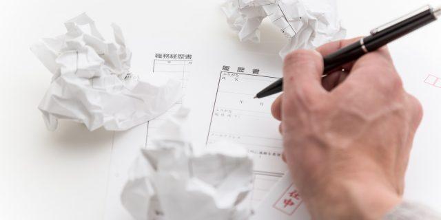 転職回数が多い場合の職務経歴書の書き方【例文・見本あり】