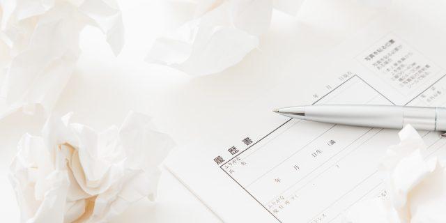 既卒の就活。履歴書に何を書くべき?|既卒者が就活する時のポイント!