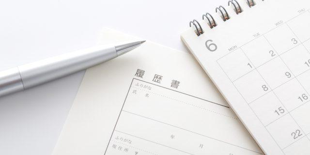 職務経歴書の日付の書き方|日付を記載する理由、記載場所他、基本的な作成ノウハウ