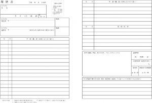 JIS規格の履歴書テンプレート