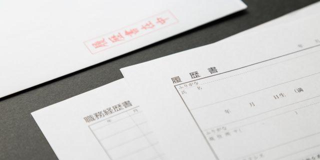 職務経歴書の「職務要約」の書き方・ポイント~例文付き~