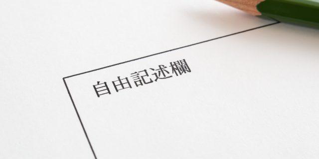 職務経歴書の「活かせる知識・スキル」の書き方・ポイント~例文付き~