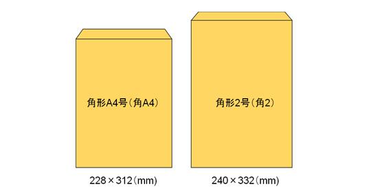 角形A4号(角A4)、角形2号(角2)