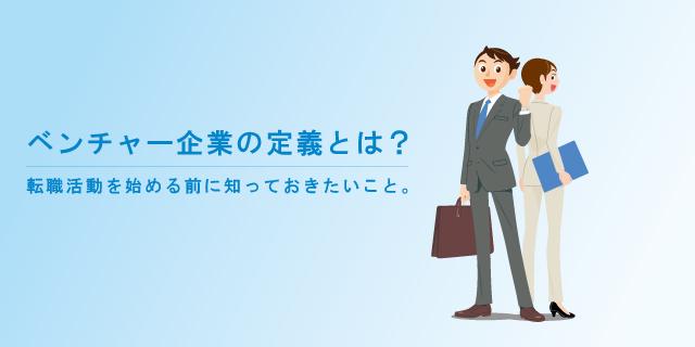 ベンチャー企業の定義とは?