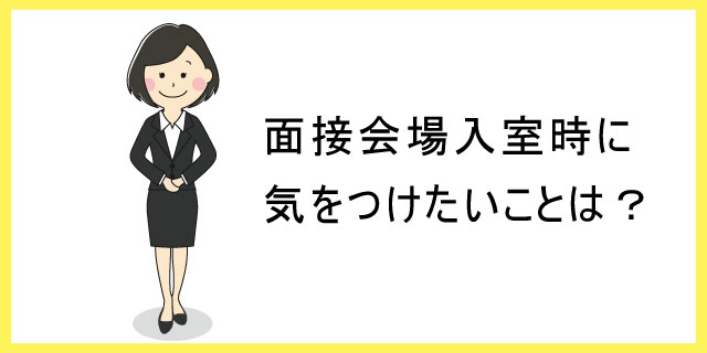 入室 面接 面接で抑えておくべき入室マナー|転職の面接対策完全ガイド|求人・転職エージェントはマイナビエージェント