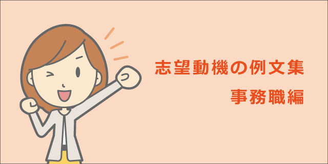 志望動機の例文・サンプル集~事務職編~