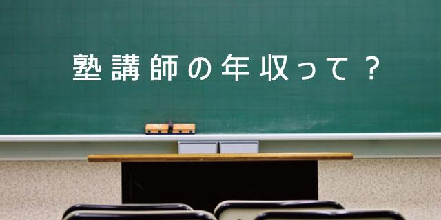 塾講師の年収ってどれくらい?