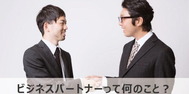 ビジネス パートナー と は