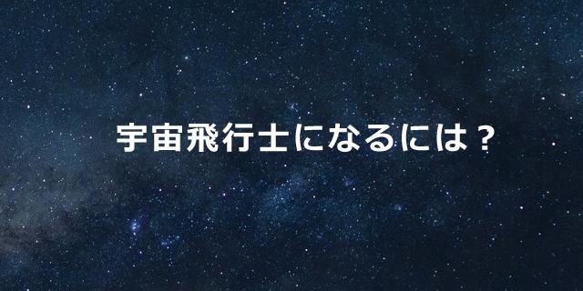 宇宙飛行士になるには?