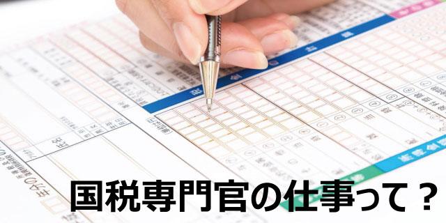 専門 官 国税
