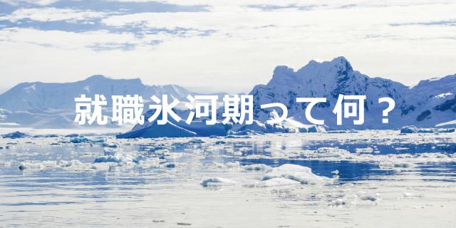 就職氷河期って何?
