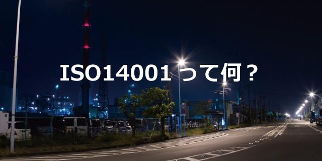 ISO14001って何?