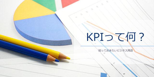 KPIって何?