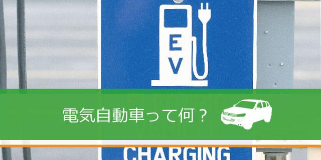 電気自動車って何?