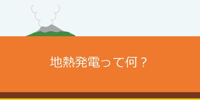 地熱発電って何?