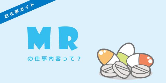 MRってどんな仕事内容なの?