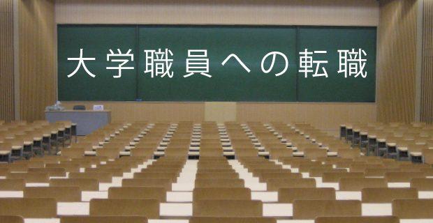 大学職員への転職成功術~転職成功者が語る!