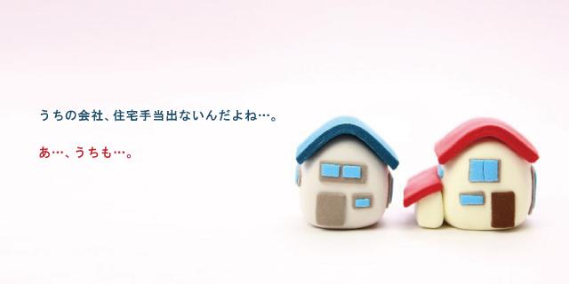 住宅手当とは?知っておきたい相場と実態について。