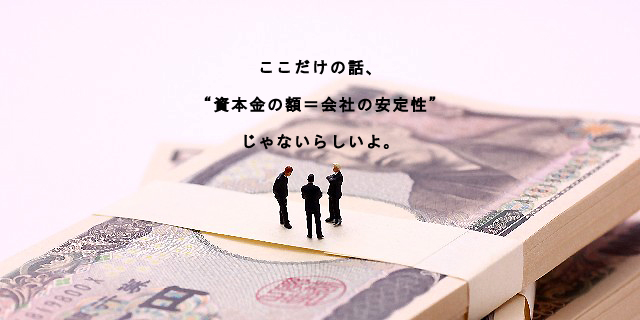 資本金って何?
